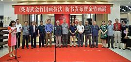 《柴寿武金竹国画技法》新书发布暨金竹画展在津举办