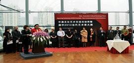 高清图:2013澳中当代艺术家大展在梅江国际艺术馆启幕