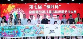 """高清图:""""枫叶杯""""全国青少年书画大赛描绘""""中国梦"""""""