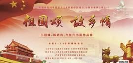 """""""侨界三友""""王冠峰、陈幼白、卢东升书画展5月18日在西洋美术馆开幕"""
