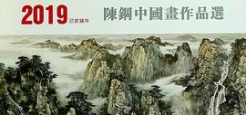 2019己亥猪年-著名画家陈钢中国画作品选