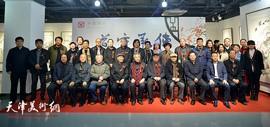 传承守道-国酒香·中国画名家2017天津邀请展在天津画院青创美术馆开幕