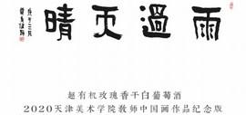 """""""雨过天晴""""2020天津美术学院66位教师中国画作品欣赏"""