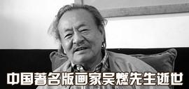 中国著名版画家吴燃先生因病去世 享年93岁