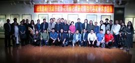 天津市政协花鸟画艺术研究院成立暨首届作品展开展