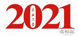 张根起贺岁台历:2021恭贺新春