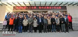 聚德传薪——王全聚、陈传武暨弟子作品展在中国楹联博物馆开幕