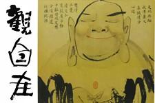 组图:董克诚中国画农历丙申年台历欣赏