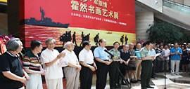 """高清图:""""中国梦·军旅情,霍然书画艺术展""""在津开幕"""