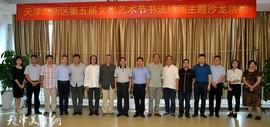 天津书画名家走进天津高新区出席第五届文化艺术节书法绘画主题沙龙活动