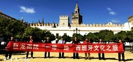 """天津巨龙画院""""一带一路""""中西文化交流画展在马德里举行"""