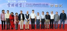 雪国精灵·冯庆冰雪油画展在天津美术馆开幕