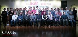 中国书画30家巡展天津暨吕大江艺术研讨会在鸿德艺术馆举行