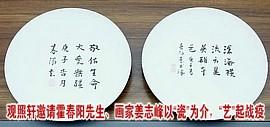 """观照轩邀请著名画家霍春阳、姜志峰先生以""""瓷""""为介,""""艺""""起战疫"""