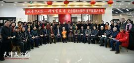 桃李下成蹊-纪念于复千先生诞辰80周年师生作品展在天津图书大厦开幕