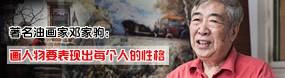 著名油画家邓家驹做客天津美术网