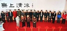 高清图:津门实力派画家贾冰吾、柴博森、闫勇岛城联展