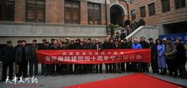 南开画院建院40周年学术研讨会在黄江油画艺术中心举行