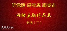 听党话、感党恩、跟党走——天津市书法网络主题作品展(二)