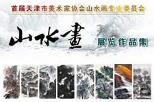 首届天津美协山水画专业委员会山水画展览作品选