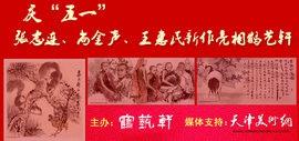 """庆""""五一"""" 著名画家张志连、尚金声、王惠民新作在鼓楼鹤艺轩亮相"""