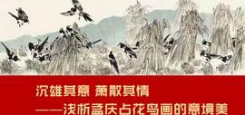 视频:沉雄其意 萧散其情——孟庆占花鸟画作品赏析