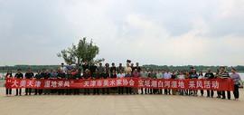 天津市美术家协会进行建党100周年创作动员 走进宝坻开展湿地采风写生活动
