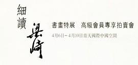 《细读梁崎》特展在鼎天中国空间开幕 会员专享拍卖会4月10日开槌