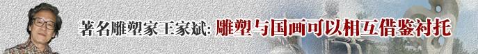 著名雕塑家王家斌做客天津美术网访谈
