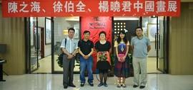 高清图:画家陈之海、徐伯全、杨晓君中国画新作在津展出