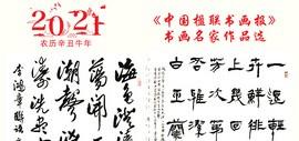 """""""再创辉煌""""——2021辛丑年中国楹联书画报书画名家作品选"""