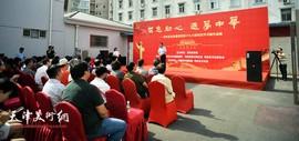 不忘初心,逐梦中华—喜迎党的十九大书画作品展在河东区开展