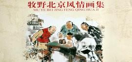 高清图:2014牧野北京风情画集