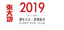 2019猪年大吉·恭贺新春 张大功中国画作品