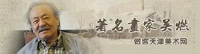著名画家吴燃做客天津美术网访谈
