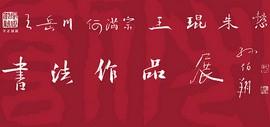 守正创新——王岳川、何满宗、王琨、朱懿书法作品展8月31日在天津美术馆开幕