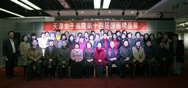 庆三八-天津女子画院第十四届国画精品展在天津政协书画艺术馆开幕