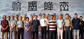 高清图:翰墨峰峦·刘衍成(刘皓)水墨画展在天津盛大开幕