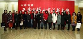 高清图:巾帼翰墨-天津市妇女书法提名展在市文联展览馆开幕