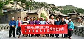 天津画家山西吕梁地区采风艺术行活动取得圆满成功