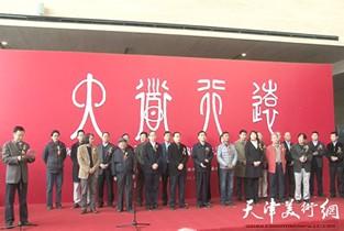 大道行远·天津画院建院35周年美术作品展开幕