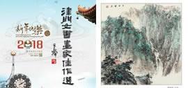 津门女书画家佳作选-2018农历戊戌年对开月历欣赏