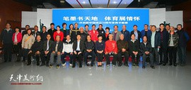 笔墨书天地 体育展情怀-庆祝新中国成立70周年体育书画展在天津市体育博物馆开幕