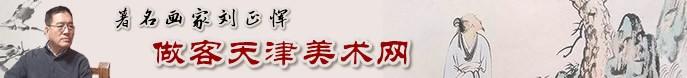 著名画家刘正恽做客天津美术网访谈