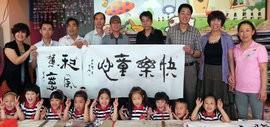 """高清图:西青美协与幼儿园孩子共庆""""六・一""""儿童节"""