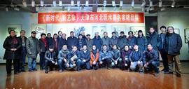 新时代、新艺象-天津市河北区水墨名家精品展在鸿德艺术馆开幕