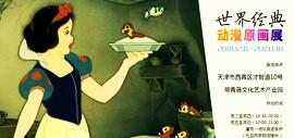 世界经典动漫原画展览圣诞前夕将在天津常青藤文化产业园展出