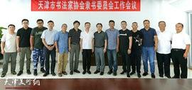 万博manbetx安卓版市书法家协会隶书专业委员会工作会议召开