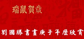 瑞鼠贺岁——刘国胜书画庚子年历