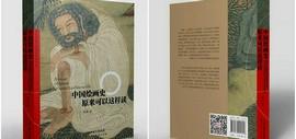 《中国绘画史原来可以这样读》出版 3月25日在天津博物馆签售
